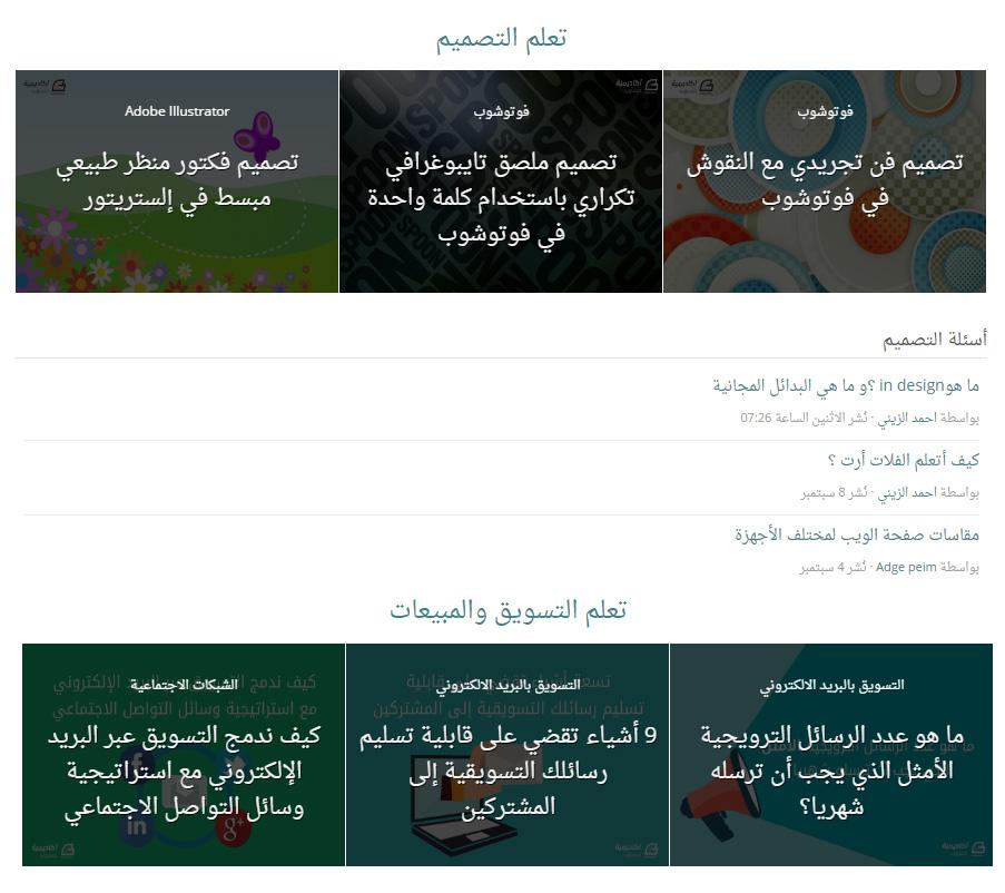 مواقع لدورات تعليمية فى تصميم الجرافيك