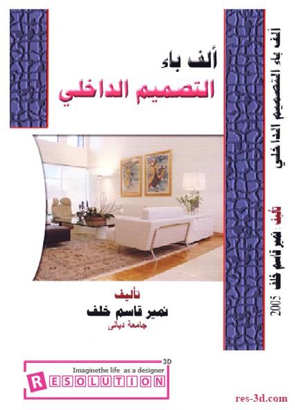 غلاف كتاب ألف باء التصميم الداخلى