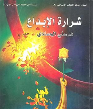 كتاب شرارة الإبداع للدكتور على الحمادى