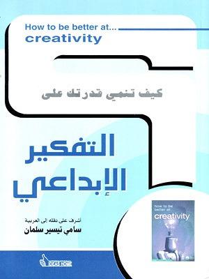 كتاب كيف تنمى قدرتك على التفكير الإبداعى