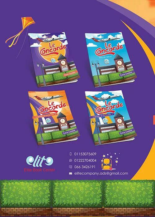 كتاب كونكورد لتعليم الأطفال مبادىء اللغه الفرنسية