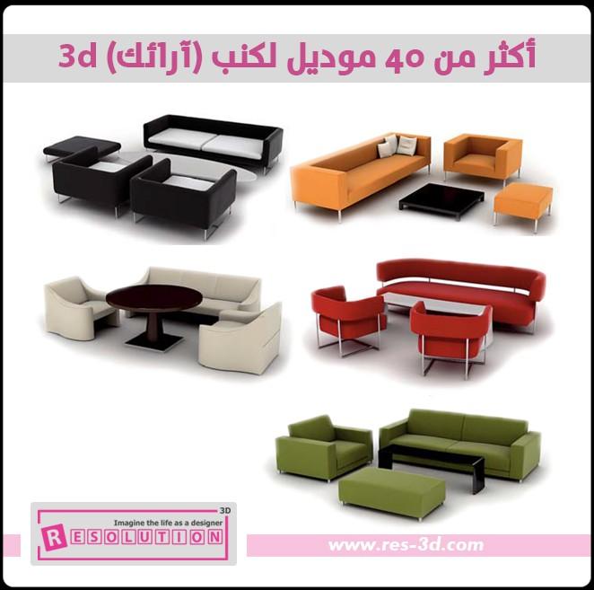 3d-sofa