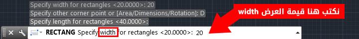 تعليم الاوتوكاد - مكان إدخال قيمة العرض Width المربع بطريقة الأبعاد Dimensions .