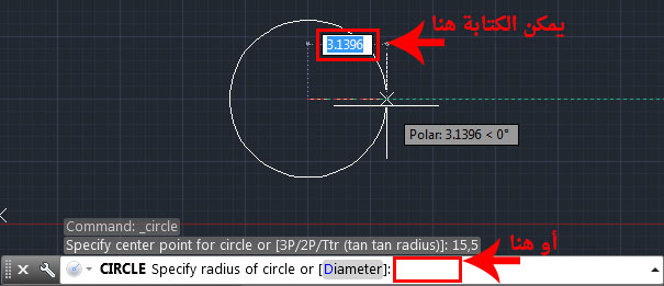تعليم الاوتوكاد - تحديد طول نصف قطر الدائرة Radius