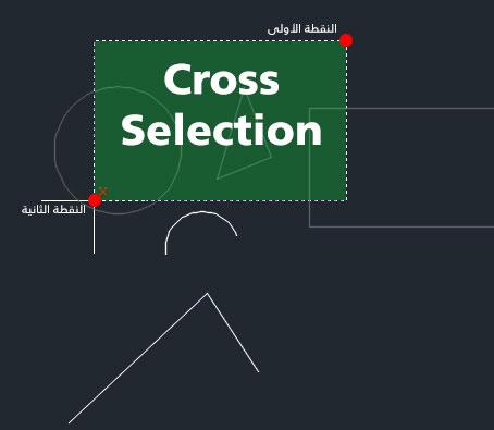 تعليم الاوتوكاد - شكل يوضح مربع التحديد من نوع Cross Selection وتحديد النقطة الأولى والثانية