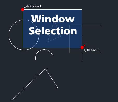 تعليم الاوتوكاد - شكل يوضح مربع التحديد من نوع Window Selection وتحديد النقطة الأولى والثانية
