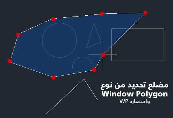 تعليم الاوتوكاد - تعليم الاوتوكاد - شكل يوضح مضلع التحديد Window وتحديد نقاطه.