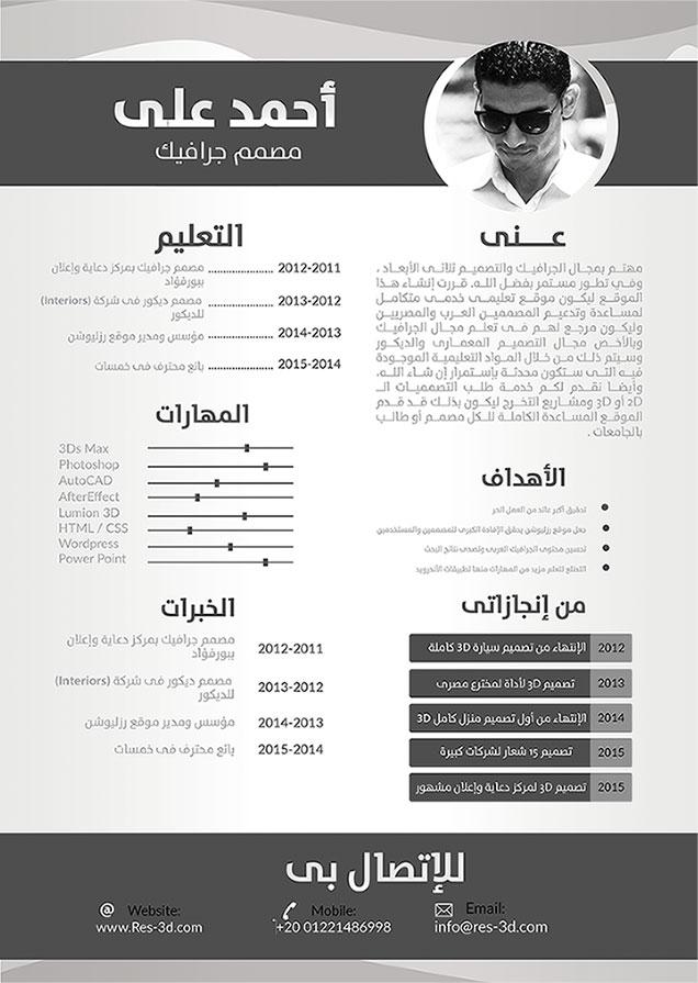 Resume-(2)_res-3d.com