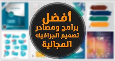 أفضل برامج ومصادر تصميم الجرافيك المجانية