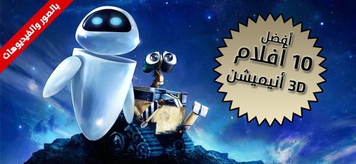 أفضل 10 أفلام 3D Animation