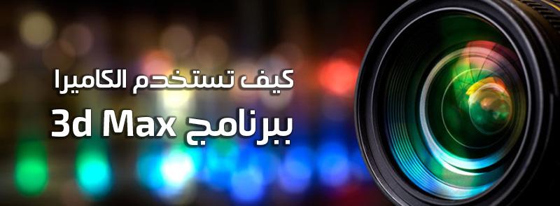camera-3d-max