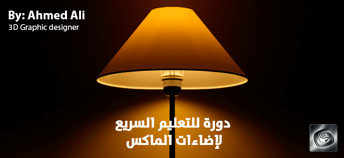 lighting-3ds max