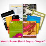 microsoft-word-power-point-templates