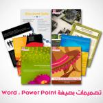 microsoft-word-power-point-templates