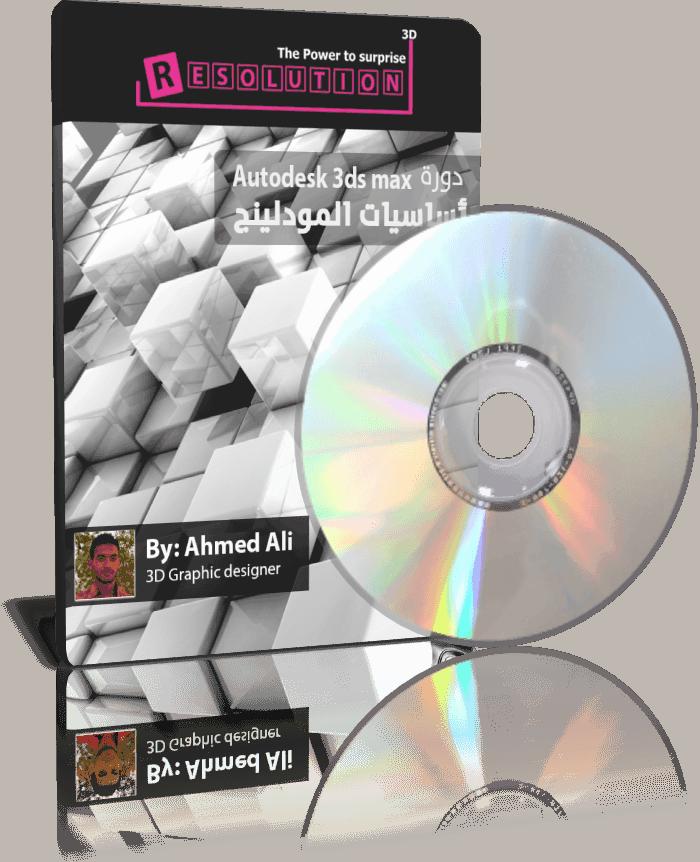 دورة أساسيات المودلينج - برنامج 3ds Max